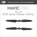 DJI Mavic - 8330 クイックリリースプロペラ Part22 Quick-release Folding Propellers [DM便送料無料]