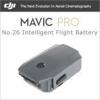 DJI Mavic - インテリジェントフライトバッテリー Part26 Intelligent Flight Battery [宅急便送料無料]