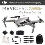 ドローン DJI Mavic Pro Platinum Fly More Combo マビック カメラ付き 32GB microSDカード特典付き [DJI正規代理店] ★予約商品★