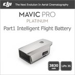 DJI Mavic Pro Platinum インテリジェントバッテリー パーツ Part1 Intelligent Flight Battery 電源 リポ ゆうパック[DJI正規代理店]