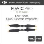 DJI Mavic 低ノイズ クイックリリース プロペラ Platinum Paet2 Low-Noise Quick-Release Propellers[DJI正規代理店]ゆうパケット
