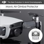 DJI Mavic Air カメラ ノック保護 カバー PART 12 Mavic Air Gimbal Protector ゆうパケット