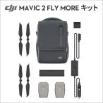 Yahoo!VANIA StoreDJI Mavic 2 Fly Moreキット アクセサリーセット バッテリー/充電ハブ/予備用プロペラ/カーチャージャー ゆうパック