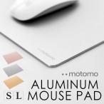 ショッピングマウス マウスパッド [Aluminum Mouse Pad] iMac おしゃれ プレゼント 卒業記念品 大きい macbook air アルミ素材 高級感 デスク用品 耐久性 [S/Lサイズ] ゆうパケット