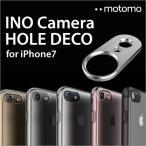 iPhone7 [motomo INO Camera Hole Deco] カメラ 保護 カスタム ワンポイント アルミ 素材 デコ レンズ保護 カメラホール DM便発送