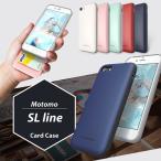 [motomo 正規品] INO SLIDE CARD CASE iPhone7 電波干渉防止シート付き カード入れ カード収納ケース DM便発送
