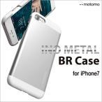 iPhone 8 / 7 ケース INO METAL CASE BR2 motomo カバー スマホケース メタル スリム フィット  ポリカーボネート スピーカーホール  ゆうパケット
