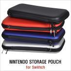 ニンテンドースイッチ ケース Nintendo Switch 収納ポーチ 持ち運び 収納ケース 任天堂 スウィッチ Nintendo Switch アクセサリー ゆうパック
