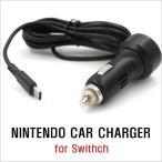 ニンテンドースイッチ Nintendo Switch USB Type-C 充電器 任天堂 ニンテンドー スイッチ専用  車載充電器 シガーソケット カーチャージャー ゆうパケット