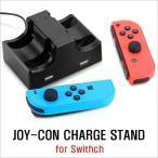 ニンテンドースイッチ ケース Nintendo Switch Joy-Con 充電器スタンド 4台同時充電 Joy-Con コントローラー 充電ホルダー 急速充電 ゆうパック