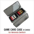 Yahoo!VANIA Storeニンテンドースイッチ カードケース Nintendo Switch ゲーム カードケース 最大4枚まで収納可能 Game Card Case ゲームカードカバー ゆうパケット