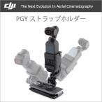 DJI OSMO Action アクション POCKET オスモ ポケット PGY GoPro HERO アクションカメラ アクセサリー バッグ マウント DJI認定ストア 定形外