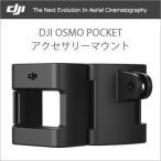 DJI Osmo Pocket アクセサリーマウント