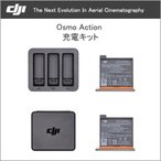 DJI Osmo Action Part 3 Charging Kit OSAP03