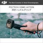 DJI OSMO Action オスモ アクションカメラ アクセサリー PGY 浮きハンドルクリップ 汎用型 GoPro Hero 対応 定形外