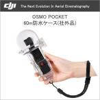 DJI OSMO Pocket オスモ ポケット アクセサリー 保護ケース 60m 防水ケース ストラップ付き SGS認証済み 定形外 DJI認定ストア