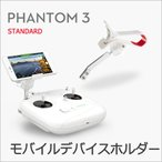 ドローン [DJI Phantom 3 NO.80 モバイルディバイスホルダー]Phantom 3 Standard 対応 モバイル スマホ スマートフォン 宅急便送料無料
