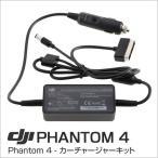 DJI Phantom4 カーチャージャーキット Part42 [宅急便送料無料]
