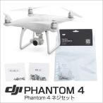 DJI Phantom 4 - ネジセット Part33 ゆうパケット