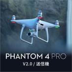 DJI Phantom 4 Proドローン カメラ付き Phantom4 Pro(ブラック-予約商品) 本体 日本語マニュアル&賠償責任保険付き 空撮 フライト DJI正規代理店