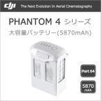 DJI Phantom 4 シリーズ 大容量インテリジェントバッテリー 5870mAh Part64-ホワイト /Part127-ブラック(★予約商品) ゆうパック