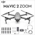 DJI Mavic 2 Zoom ドローン GPS カメラ付き 32GBカード付き Mavic2 Zoom ズーム機能 空撮 マビックプロ 賠償保険付き DJI認定ストア