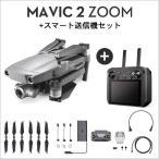 DJI Mavic 2 ZOOM + スマート送信機セット Smart Controller ドローン ズーム機能付き SDカード付き カメラ付き 賠償保険付き DJI認定ストア