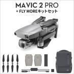 DJI Mavic 2 PRO + Fly Moreキットセット ドローン GPS カメラ付き 32GBカード付き Mavic 2 PRO  賠償保険付き DJI認定ストア