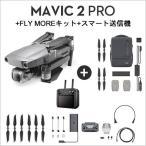 DJI Mavic 2 PRO + Fly Moreキット + スマート送信機セット ドローン SDカード付き 予備バッテリー 充電ハブ 予備プロペラ 賠償保険付き DJI認定ストア
