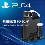 PlayStation VR スタンド PS4スリム用 多機能縦置きスタンド PS4/PS4 PRO/PS4 SLIM/PSVR コントローラー 充電 プレイステーション4 USBハブ ゆうパック