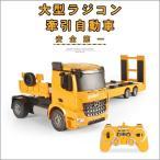 牽引自動車 ラジコンカー 電動 RCカー 牽引 フルアクション ラジコン 工事車両 子供 おもちゃ プレゼント 日本語取説付き ゆうパック