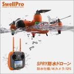ドローン カメラ付き GPS 防水ドローン SPRY スプライ 水空ドローン レーシングドローン VS DJI Mavic 日本語取説付き 宅配便