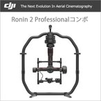 DJI Ronin2 Professionalコンボ カメラスタビライザー 本体 カメラ安定化ジンバル オートスタビライズシステム ゆうパック