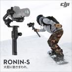 DJI正規品 RONIN-S 本体 3軸カメラ安定化ジンバル オートスタビライズシステム 撮影 プロ用 ゆうパック★6月末入荷予定★