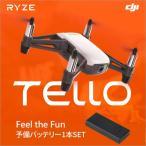 ドローン カメラ付き 小型 RYZE Tello + 予備バッテリー1本セット ラジコン tello トイドローン 飛行時間13分 スマホ ★予約商品!3月下旬以降入荷予定!