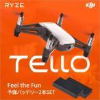 ドローン カメラ付き 小型 RYZE Tello + 予備バッテリー2本セット ラジコン tello トイドローン 飛行時間13分 スマホ ★予約商品!3月中旬以降入荷予定!