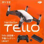 DJI RYZE Tello 本体 + 予備バッテリー1本 + 送信機セット 小型 ドローン カメラ付き ラジコン tello トイドローン 飛行時間13分
