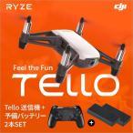 RYZE Tello 本体 + 予備バッテリー2本 + 送信機セット 小型 ドローン カメラ付き ラジコン tello トイドローン  飛行時間13分
