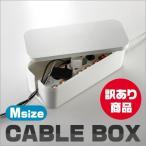 【訳あり】 ケーブルボックス 《Mini》 CableO Cable Box ケーブル 収納箱 コンセント 収納ボックス ケーブル整理箱 収納 ボックス ケーブルホルダー ゆうパック