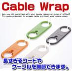 Cable Wrap ≪size選べる≫ ケーブルラップ ケーブル収納 電気線整理 ィアフォン線収納 コード収納 整理整頓 [C&Oシリーズ] ゆうパケット