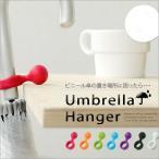 どこにでも掛けられて、一目で自分の傘が見つかる傘ハンガー!