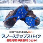 雪 靴 雪道用 滑り止め 滑らない スノーステップスパイク スノー アイススパイク 靴バンド 雪道用 滑り止め 雪対策 すべり止め コロバンド DM便無料