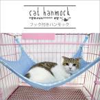 [cat hanmock フック付きハンモック]ネコ専用 ハンモック メッシュ ベッド 昼寝 サークル ゲージ ペット用品 包み込む DM便発送