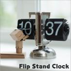 フリップ時計[フリップスタンドクロック] レトロ感いっぱい パタパタ時計 アナログ モノクローム 卓上型 置時計 フリップスタンド 宅急便送料無料