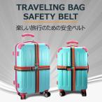 スーツケースベルト[Traveling Bag Safety Belt]十字型 キャリーケースベルト ラゲッジベルト カラフル ラゲージベルト 旅行グッズ 宅急便無料