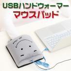 ���ѥåɤ��� �ϥ�ɥ������ޡ��ޥ����ѥå� USB �ҡ������դ� ���襤���ޥ����ѥå� �Ȥ��� �ݲ� �ۥå� �ѥ����� �ϥ�ɥ������ޡ� �椦�ѥ��å�