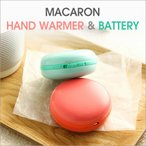 カイロ 充電式 マカロン型 モバイルバッテリー[Macaron Hand Warmer ver 2]あったかグッズ ぽかぽか 寒さ対策 雑貨 グッズ 宅急便無料