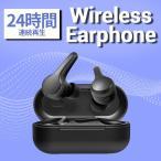 ワイヤレスイヤホン 24時間使用可能 ブルートゥース イヤホン カナル型 自動ペアリング ワイヤレス IPX4防水 通話 音量調整 高音質 両耳 片耳 宅急便