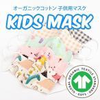 KIDSマスク 子供マスク 夏用 子供用 キッズ マスク レーヨン生地 オーガニックガーゼ綿 洗える 夏用 洗濯可 再利用可 涼しい マスク ネコポス