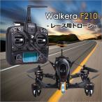 ドローン ラジコン カメラ付き  Walkera ワルケラ F210 3Dエディション 送信機付き レース用ドローン FPV モード1 日本語説明書付き ゆうパック